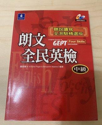 朗文 英語學習機構中級檢定 附CD 書櫃找到 未使用過 (湊99省運費) 新北市