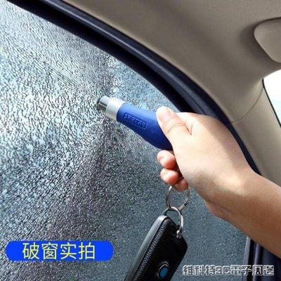 汽車安全錘車用多功能逃生錘子擊碎玻璃應急救生錘車載一秒破窗器