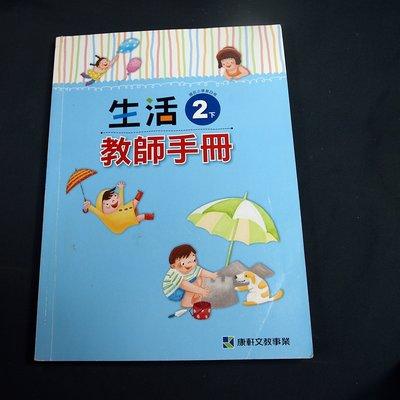 【考試院二手書】《國民小學生活2下 教師手冊》│康軒B│九成新(B12A13)