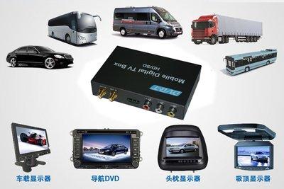 HD DVB-T汽車數位電視盒,高畫質HD,汽車數位電視接收器AV-HDMI