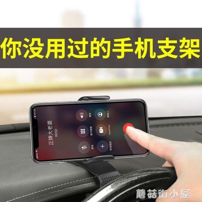 HUD車載手機支架汽車用儀表台手機支架多功能導航支撐架萬能通用- 粉色世家