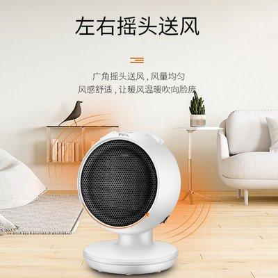 小型暖風機TCL暖風機取暖器家用節能省電辦公室桌面靜音小型太陽迷你電暖器