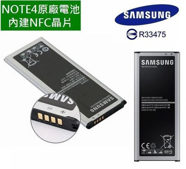 【保證原廠】三星【Note4 原廠電池】N910U N910T【內建 NFC晶片】EB-BN910BB【E、K、Z、U】