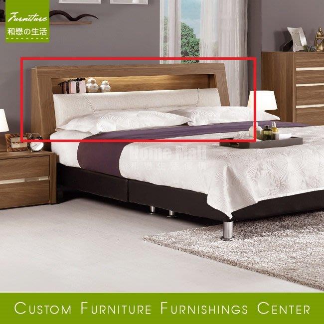 HOME MALL和懋傢俱~維爾達雙人加大6尺床頭箱$8400~(雙北市1-4F免運費)8C