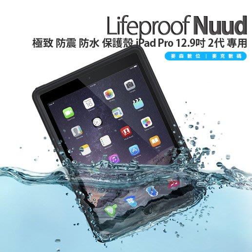 LifeProof Nuud 極致 防震 防水 保護殼 iPad Pro 12.9吋 二代 專用 現貨 含稅