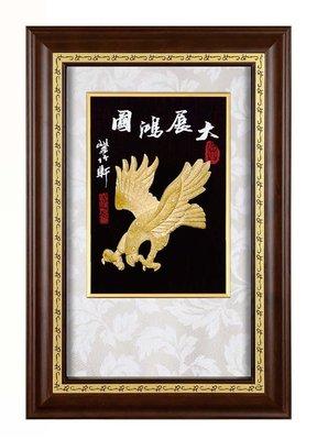 『府城畫廊-台灣工藝品』竹雕-大展鴻圖-29x43-(立體裱框,高質感掛匾)-請看關於我聯繫-H01-05
