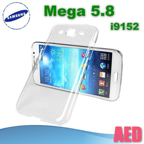 ⏪ AED ⏩ Samsung Galaxy Mega 5.8 i9152 羽翼II 水晶殼 保護殼 透明 硬殼
