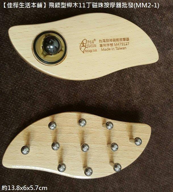 【佳樺生活本舖】飛鏢型櫸木11丁磁珠按摩器(MM2-1)S型無痕磁石刮痧器/原始點推拿磁能指壓器刮痧梳刮痧板批發客製化