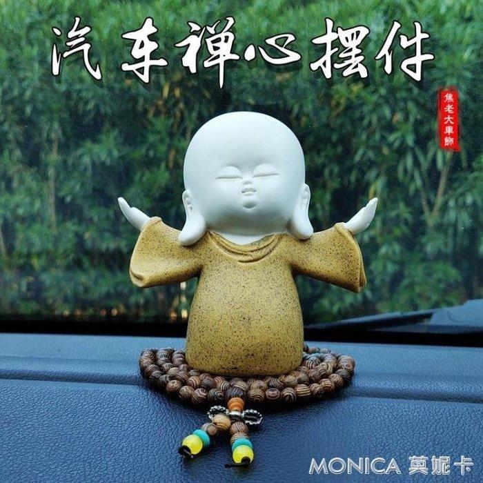 擺件 汽車陶瓷小和尚擺件創意個性保平安佛像車內裝飾品中控臺高檔車載