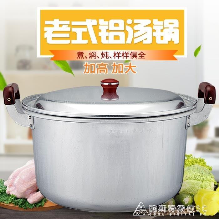 湯鍋 復古老式鋁鍋加深加厚鋁合金雙耳小湯鍋熬粥家用大燒水鍋40cm YXS
