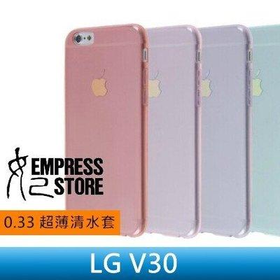 【妃小舖】超薄 LG V30 0.33mm 隱形/透明 TPU 清水套/保護套/軟套/手機套/手機殼