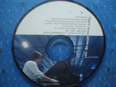 [無殼光碟]DS 孫協志 敞開雙臂 3吋小光碟  宣傳片