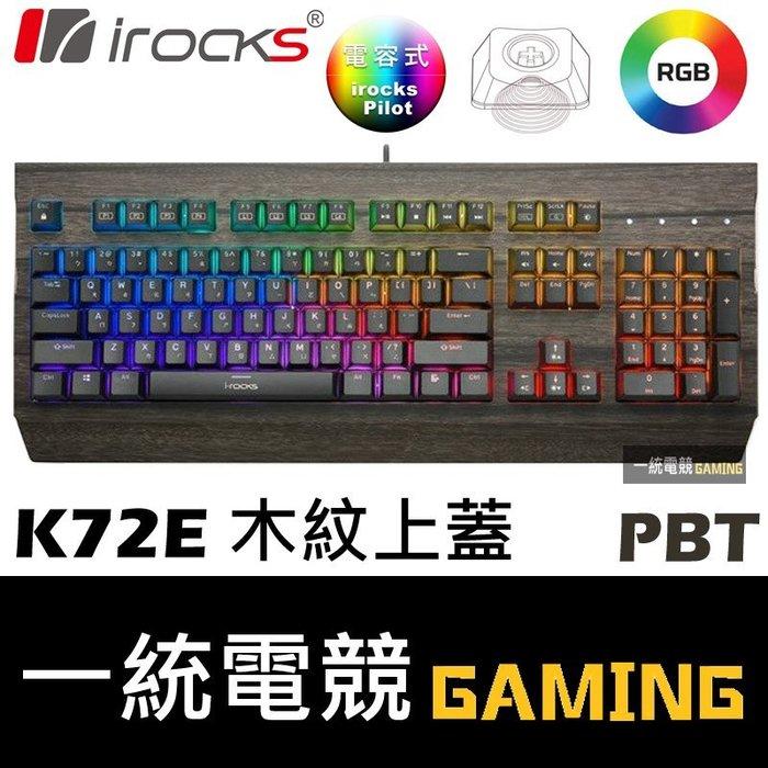 [全台限量]【一統電競】艾芮克 I-ROCKS K72E 木紋上蓋 靜電容 RGB背光 機械式鍵盤 PBT二色成形