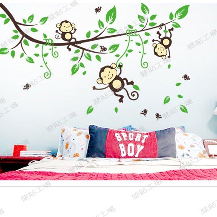 壁貼工場-可超取需裁剪 三代特大尺寸壁貼 貼紙 牆貼室內佈置 猴子 DLX 2018