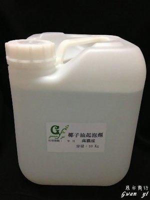 【冠亦商行】日本花王70%椰子油起泡劑【10公斤專區】慶週年加碼免運費!