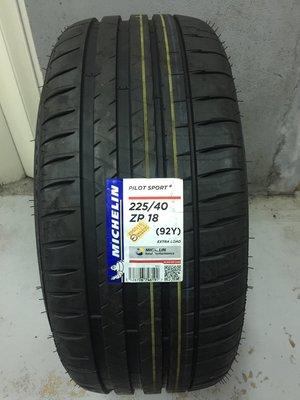 米其林 225 40 18 吋輪胎.花紋PS4