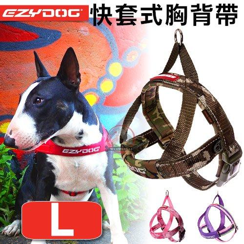 汪旺來【免運】澳洲 EZYDOG快套式胸背帶L號/大型犬-三種顏色可選;需另外加購牽繩/拉繩