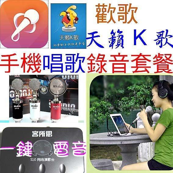 要買就買中振膜 非一般小振膜 收音更佳S10迴音機+電容式麥克風up770避震架小防噴網 送166音效