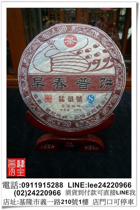 【藝全普洱】2008年 鵬程茶廠 早春普餅 熟茶 茶餅 357克 一桶七片1500元含運