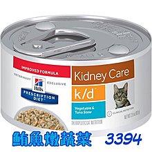 【Hills 希爾思】K/D 腎臟護理 處方飼料 鮪魚燉蔬菜 82g 貓罐頭 Kd 希爾斯 成貓 3394