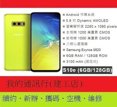 《我的通訊行》SAMSUNG 三星 S10e (6+128G)全新未拆封*續約攜碼手機更優惠*提供無卡·分期服務