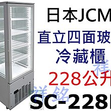 祥銘JCM日本 直立四面玻璃冷藏展示櫃SC-228F請詢價