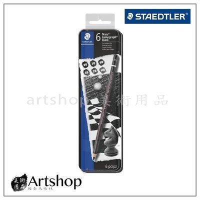 【Artshop美術用品】德國 STAEDTLER 施德樓 MS100/6G 頂級黑桿繪圖素描鉛筆 (6支組)