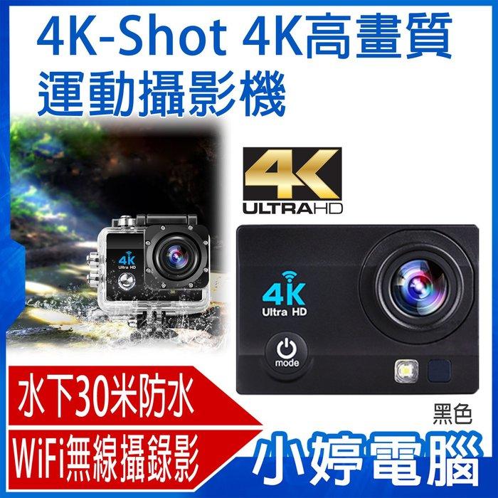 【小婷電腦*車用】送七段自拍架 全新 4K-Shot 4K高畫質運動攝影機 1600萬照相 水下30m防水 170度