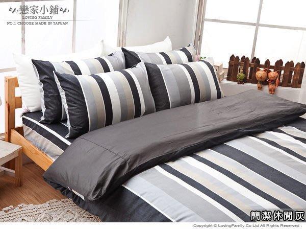 (預購)床包 / 單人【簡潔休閒灰】單人床包含一枕套,100%精梳棉,台灣製造,戀家小舖R12-AAS101