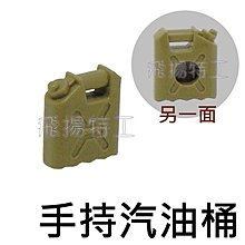 【飛揚特工】小顆粒 積木散件 SRE447 手持 汽油桶 小型汽油桶 防爆 軍事 冒險 防暴(非LEGO,可與樂高相容)