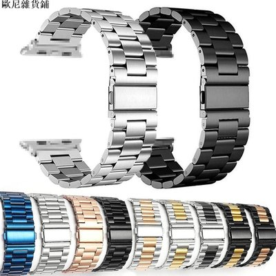 手錶帶 現貨適用于蘋果手表表帶pple Watch金屬三珠表帶iWatch不銹鋼表帶