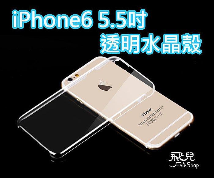 【妃凡】保有手機原質感 APPLE iPhone6/6s Plus 5.5吋 透明 貼鑽 硬殼 全透明 壓克力殼 保護殼