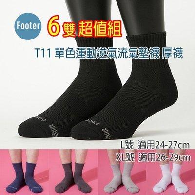 [開發票] Footer T11 L號 XL號 (厚襪) 單色運動逆氣流氣墊襪 6雙超值組;除臭襪;蝴蝶魚戶外