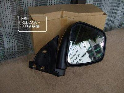 [重陽]中華-福利卡FREECA  97-2004 年 素材700/ 鍍鉻700 後視鏡[優良品質]