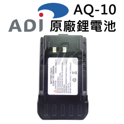 《光華車神無線電》ADI AQ-10 原廠鋰電池 對講機 無線電 鋰電池 專用 AQ10