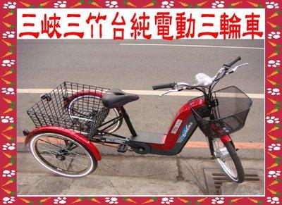 三峽三竹電動車專賣店~台純電動三輪車~電動車~代步車~電動腳踏車~