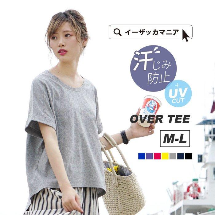 《FOS》日本 時尚 女生 純棉 寬版 素T 防曬 短袖 抗UV 速乾 短T T恤 透氣 女款 修身 好搭 2019新款