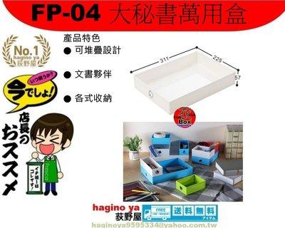 荻野屋 FP-04 大秘書萬用盒 整理盒 收納盒 置物盒 FP04 直