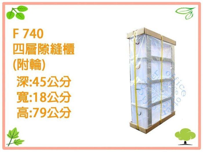 【吉賀】 家寶 四層隙縫櫃(附輪) F-740 法成 HAPPY 隙縫櫃 收納箱 整理箱 F740