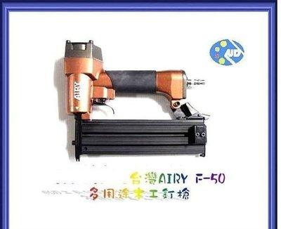 【格倫雅】^搭空壓機折200元整組搞定木工家具DI/型釘槍 ㄇ型槍 釘子 空壓管全配件