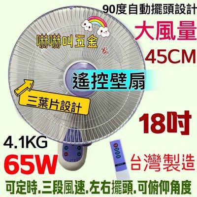 壁式通風扇 電風扇 壁掛扇 定時壁扇 (台灣製) 遙控電風扇 遙控掛壁扇 免運 大風量 18吋 遙控壁扇 掛壁扇 太空扇