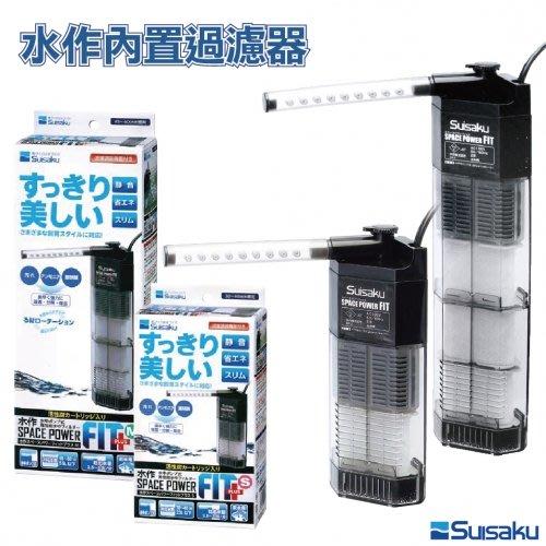《魚趣館》日本 Suisaku 水作內置過濾器(S+款/附雙層過濾)沉水馬達過濾