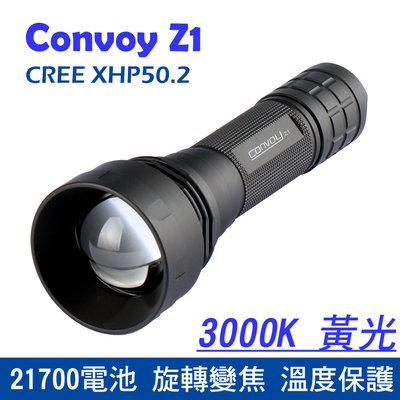 Convoy Z1 變焦手電筒 CREE XHP50.2 黃光 ,熱電分離,溫控 (21700*1)