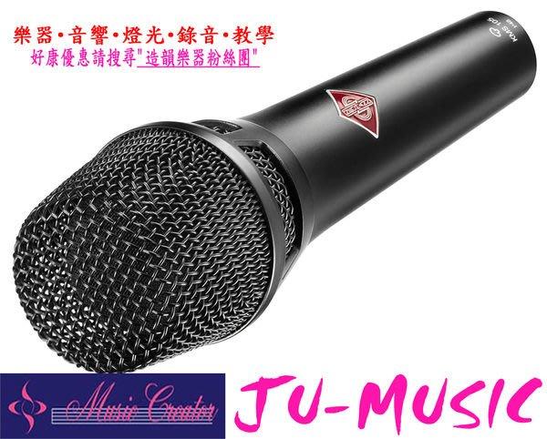 造韻樂器音響- JU-MUSIC - Neumann 紐曼 KMS 105 歌手 主唱 知名藝人 手持 電容式 超心型 麥克風