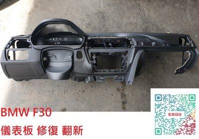 【家泰】◎ BMW F30 3系列 儀表板 儀表台 老化 脫皮 修復 翻新 ◎