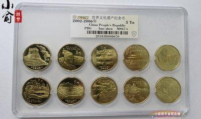 【大藏家】世界文化遺產評級紀念幣遺產紀念幣全套10枚評級幣PBG 67+分5037號