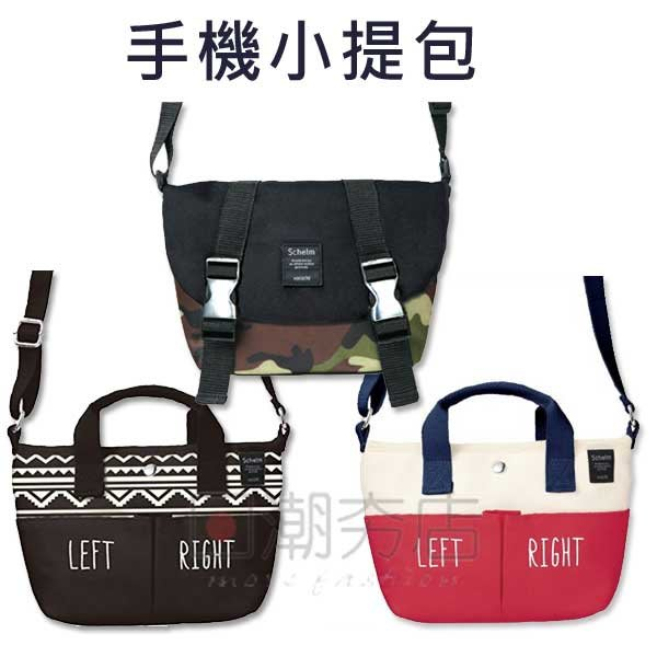 [日潮夯店] 日本正版進口 圖騰手機包 簡約風手機包 迷彩手機包 逛街手機包