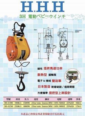 TIG  AC 110V小金鋼250KG/輕型吊車/輕型捲揚機/吊車/絞盤/小金剛/絞盤/天車/拖板車/千斤頂
