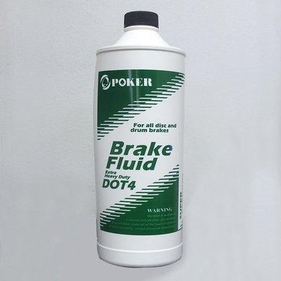 POKER Brake Fluid DOT4 剎車油