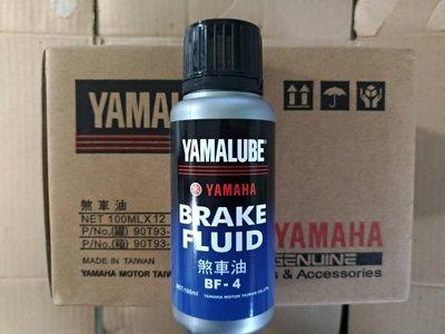 YAMAHA BRAKE FLUID BF-4 原廠煞車油 YAMAHA BF-4 煞車油 (限整箱超取出貨)